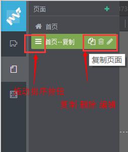 页面功能按钮.png
